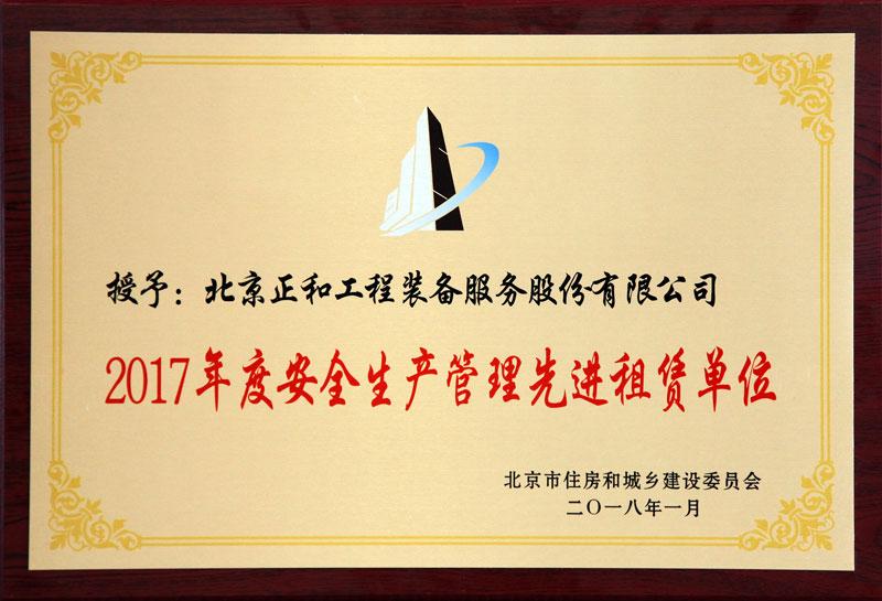 """根据《2018年北京市建设系统""""安全生产月""""活动方案》部署,今年的"""""""